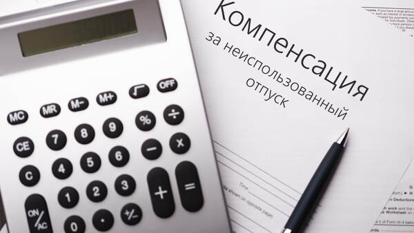 Компенсация за неиспользованный отпуск при увольнении в 2021 г.: кому положена и как рассчитать